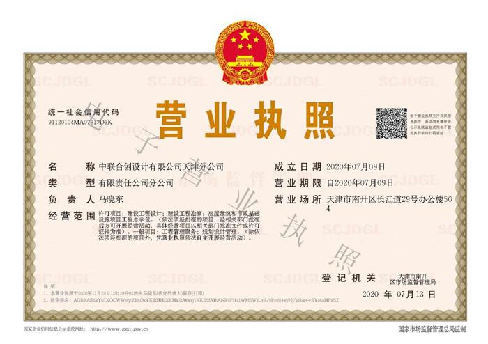 中联天津分公司执照